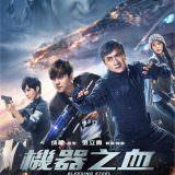 Movie, 機器之血 / 机器之血(中國) / Bleeding Steel(英文), 電影海報, 台灣