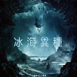 Movie, 冰海異種 / Cold Skin(西班牙.法國) / 冰肤传说(網路), 電影海報, 台灣