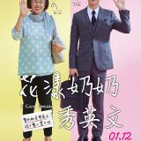Movie, 花漾奶奶秀英文 / 아이 캔 스피크(韓國) / 不能說的故事…(香港) / I Can Speak(英文) / 我能说(網路), 電影海報, 台灣