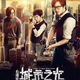 Movie, 心理罪之城市之光 / 心理罪之城市之光(中國.香港) / The Liquidator(英文), 電影海報, 台灣