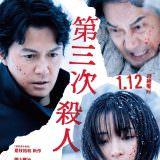 Movie, 天上再見 / Au revoir là-haut(法國) / See You Up There(英文), 電影海報, 台灣