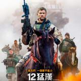 Movie, 12猛漢 / 12 Strong(美國, 2018年) / 12壯士(香港) / 12勇士(網路), 電影海報, 台灣