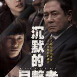 Movie, 沉默的目擊者 / 침묵(韓國, 2017年) / Heart Blackened(英文) / 沉默(網路), 電影海報, 台灣