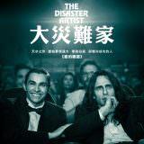 Movie, 大災難家 / The Disaster Artist(美國, 2017年) / 荷里活爛片王(香港) / 灾难艺术家(網路), 電影海報, 台灣