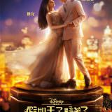 Movie, 假如王子睡著了 / 假如王子睡着了(中國, 2017年) / The Dreaming Man(英文), 電影海報, 台灣