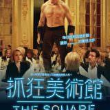 Movie, 抓狂美術館 / The Square(瑞典, 2017年) / 方形(網路), 電影海報, 台灣