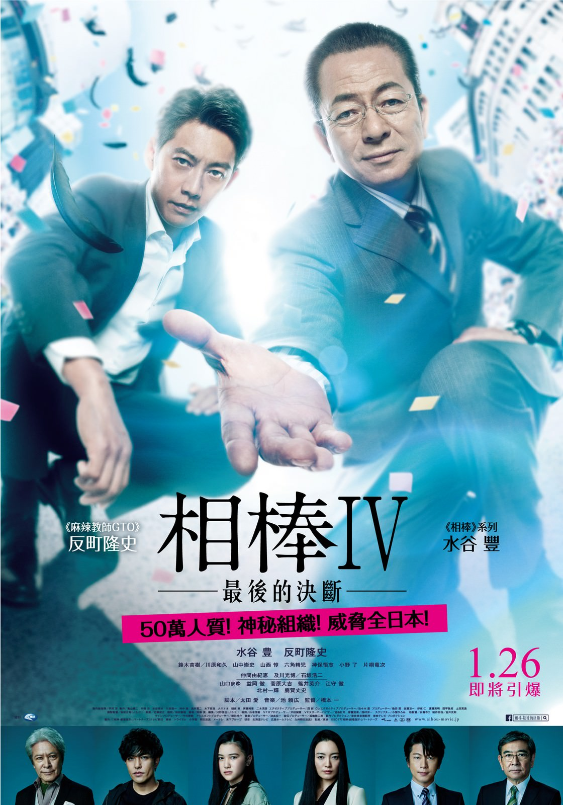 Movie, 相棒IV:最後的決斷 / 相棒-劇場版IV-(日本, 2017年) / Aibou: The Movie IV(英文), 電影海報, 台灣