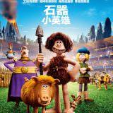 Movie, 石器小英雄 / Early Man(英國, 2018年) / 无敌原始人(中國) / 超級無敵世界波(香港), 電影海報, 台灣