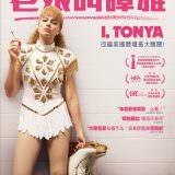 Movie, 老娘叫譚雅 / I, Tonya(美國, 2017年) / 冰之驕女(香港) / 我,花样女王(網路), 電影海報, 台灣