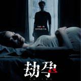 Movie, 劫孕 / Inside(西班牙, 2016年) / 孕中惊魂(網路), 電影海報, 台灣