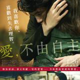 Movie, 愛,不由自主 / ナラタージュ(日本, 2017年) / Narratage(英文), 電影海報, 台灣