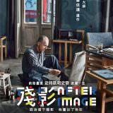 Movie, 殘影 / Powidoki(波蘭, 2016年) / Afterimage(英文) / 残影余像(網路), 電影海報, 台灣