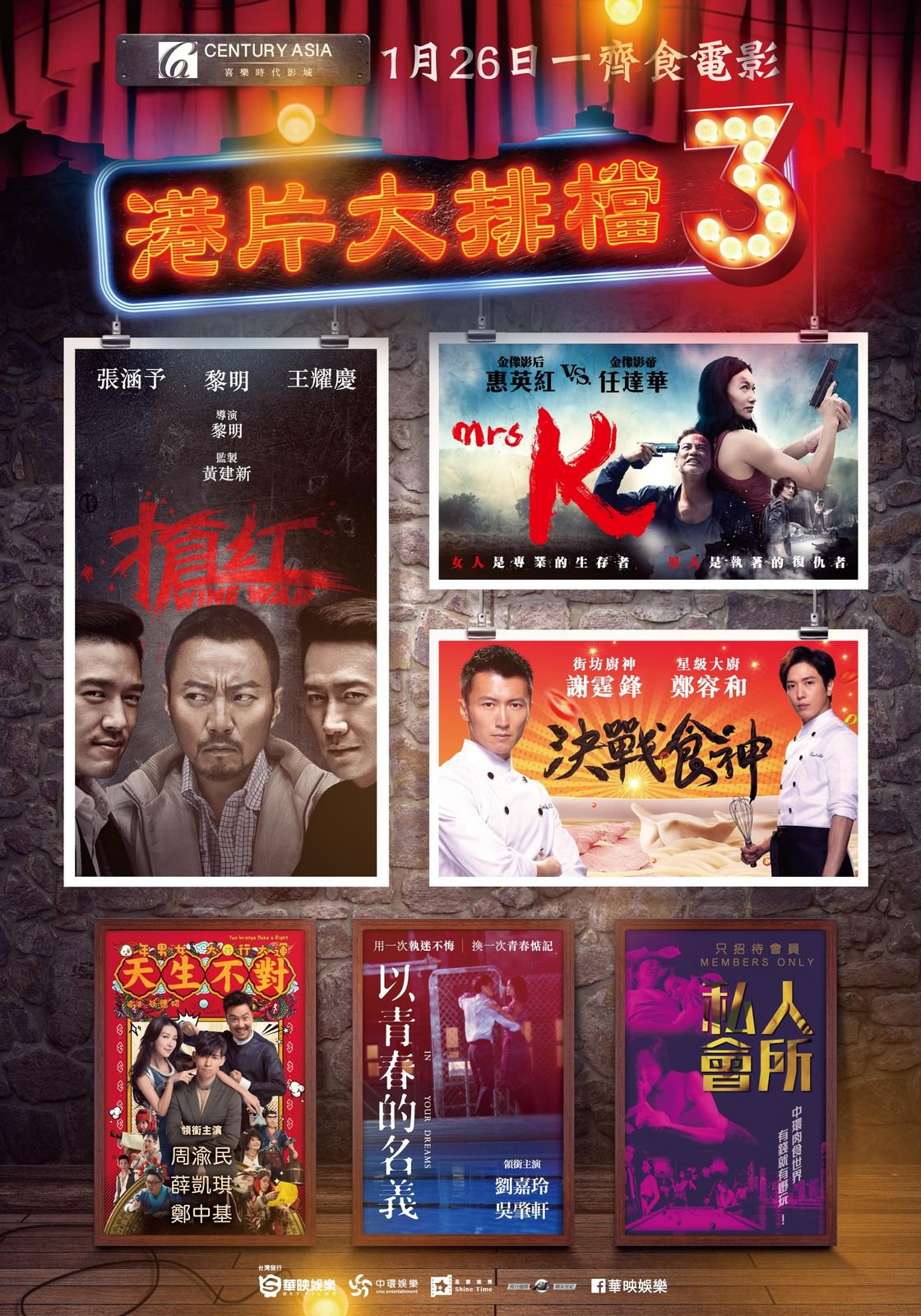 Film Festival, 港片大排檔3