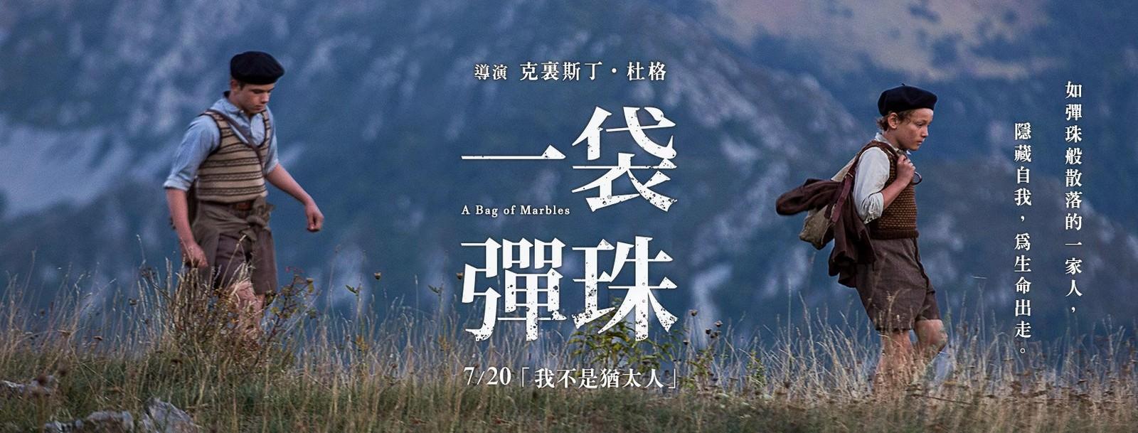 Movie, 一袋彈珠 / Un sac de billes(法國, 2017年) / A Bag Of Marbles(英文) / 一袋弹子(網路), 電影海報, 台灣
