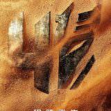 Movie, Transformers: Age of Extinction(美國, 2014年) / 變形金剛4:絕跡重生(台灣) / 变形金刚4:绝迹重生(中國) / 變形金剛:殲滅世紀(香港), 電影海報, 台灣, 前導