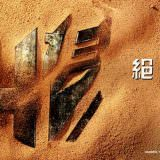 Movie, Transformers: Age of Extinction(美國, 2014年) / 變形金剛4:絕跡重生(台灣) / 变形金刚4:绝迹重生(中國) / 變形金剛:殲滅世紀(香港), 電影海報, 台灣, 橫版