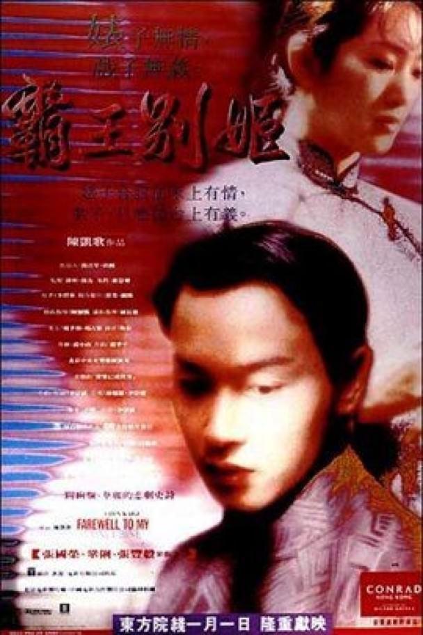 Movie, 霸王别姬(中國, 1993年) / 霸王別姬(台灣) / Farewell My Concubine(英文), 電影海報, 中國