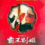 Movie, 霸王别姬(中國, 1993年) / 霸王別姬(台灣) / Farewell My Concubine(英文), DVD封面, 中國
