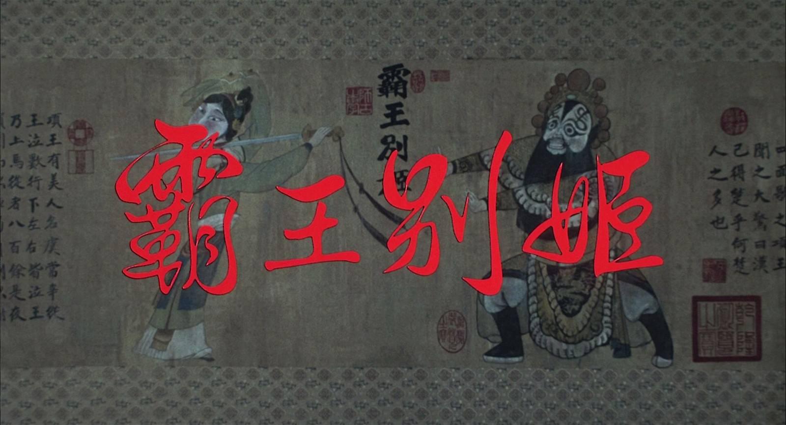 Movie, 霸王别姬(中國, 1993年) / 霸王別姬(台灣) / Farewell My Concubine(英文), 電影畫面
