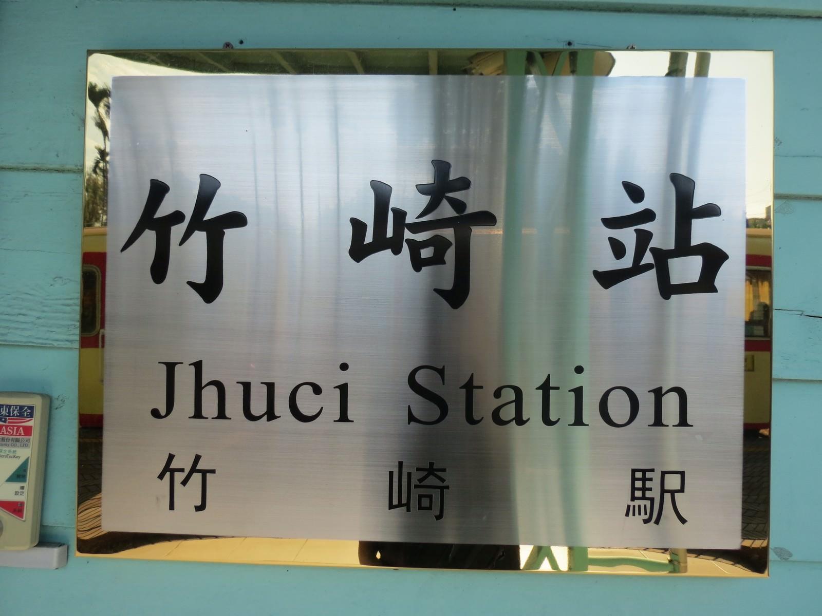 阿里山林業鐵路(森林小火車), 竹崎車站