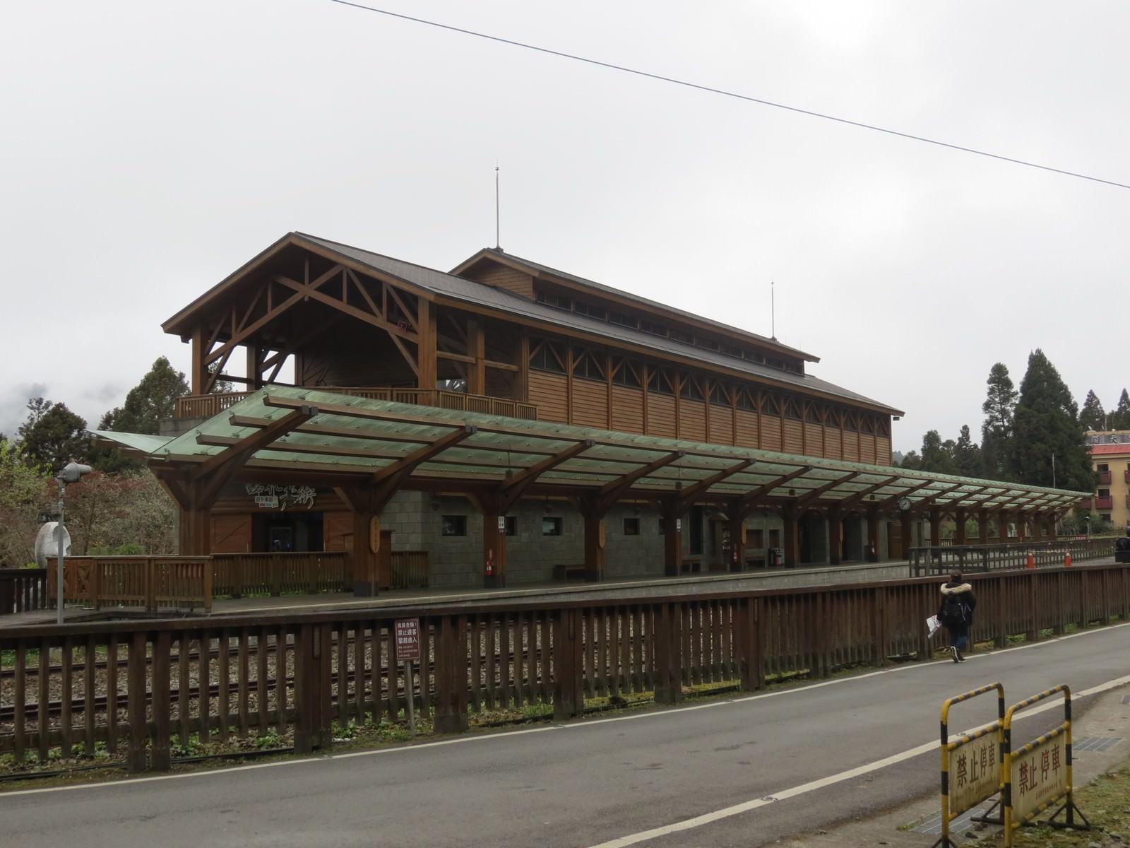 阿里山國家風景區, 沼平車站