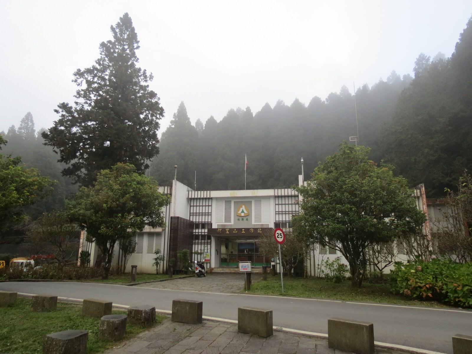 阿里山國家風景區, 林務局阿里山工作站
