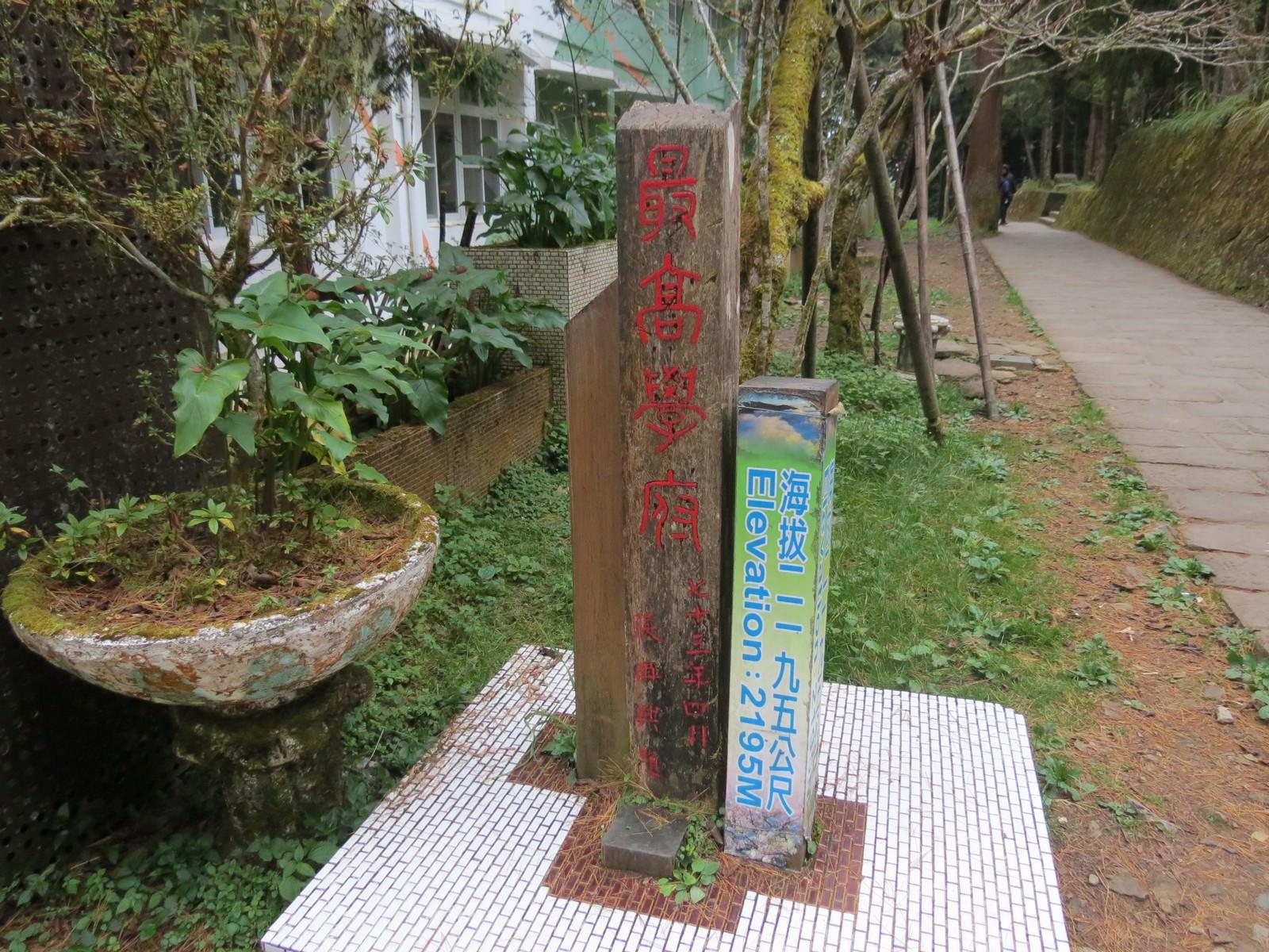 阿里山國家風景區, 香林國小, 最高學府