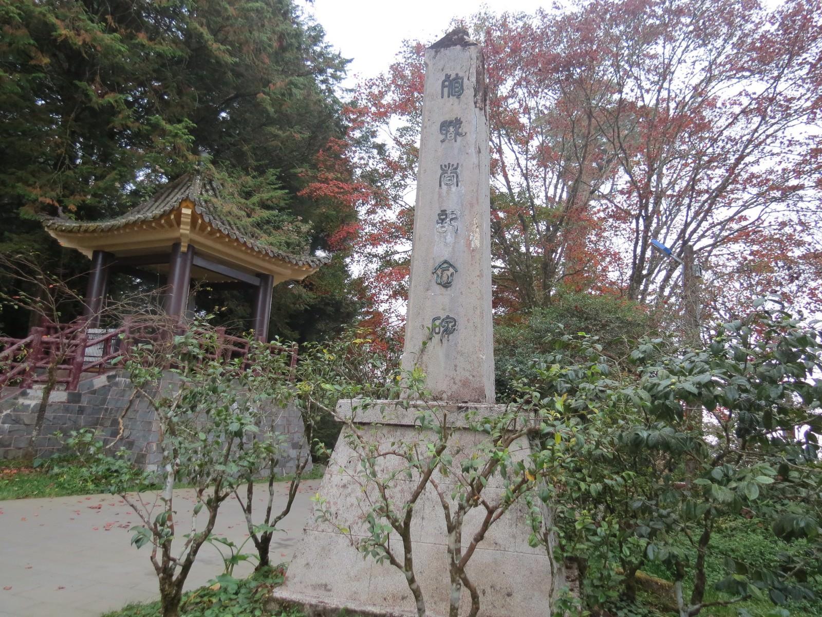 阿里山國家風景區, 慈雲寺, 殉職者紀念碑