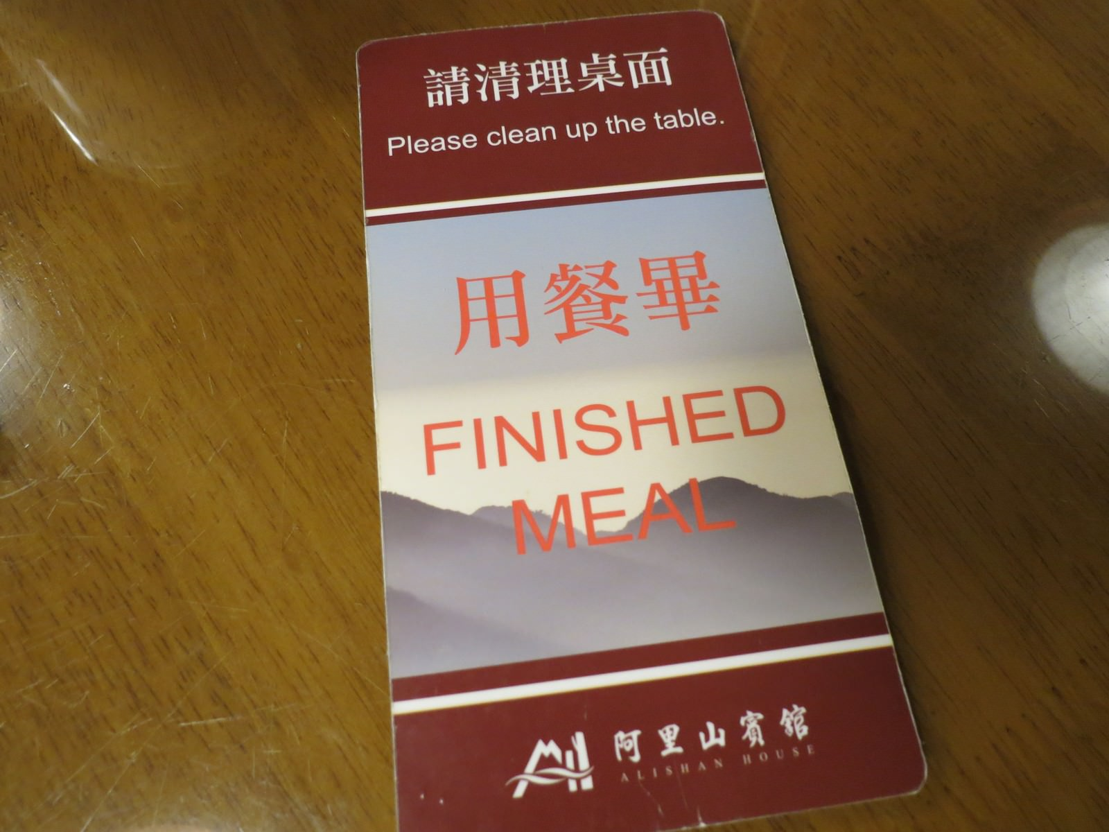 阿里山賓館, 餐廳介紹, 用餐牌