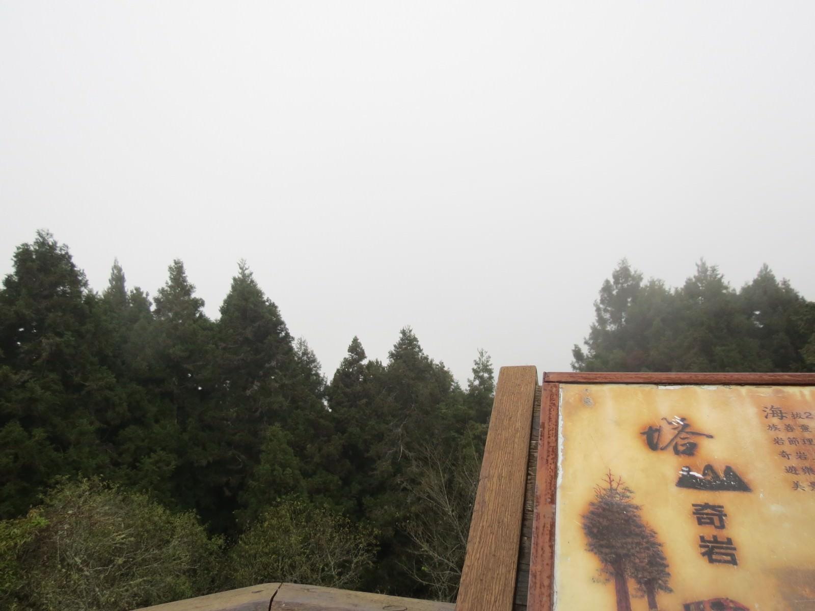 阿里山國家風景區, 塔山奇岩