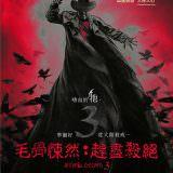 Movie, 毛骨悚然:趕盡殺絕 / Jeepers Creepers 3(美國, 2017年) / 惊心食人族3(網路), 電影海報, 台灣