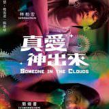 Movie, 真愛神出來 / 真愛神出來(台灣, 2019年) / Someone In The Clouds(英文), 電影海報, 台灣