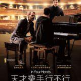 Movie, Au bout des doigts(法國, 2018年) / 天才樂手行不行(台灣) / In Your Hands(英文) / 指尖(網路), 電影海報, 台灣