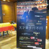 Movie, Au bout des doigts(法國, 2018年) / 天才樂手行不行(台灣) / In Your Hands(英文) / 指尖(網路), 廣告看板, 特映會(真善美劇院)