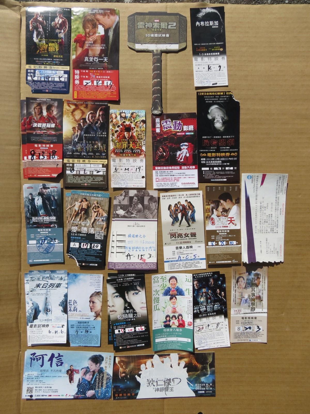 Movie, 電影票根, 2013年