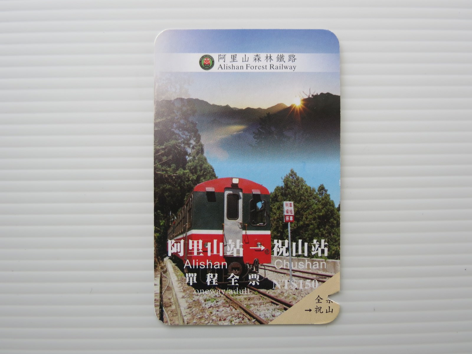 阿里山林業鐵路(森林小火車), 祝山車站車票