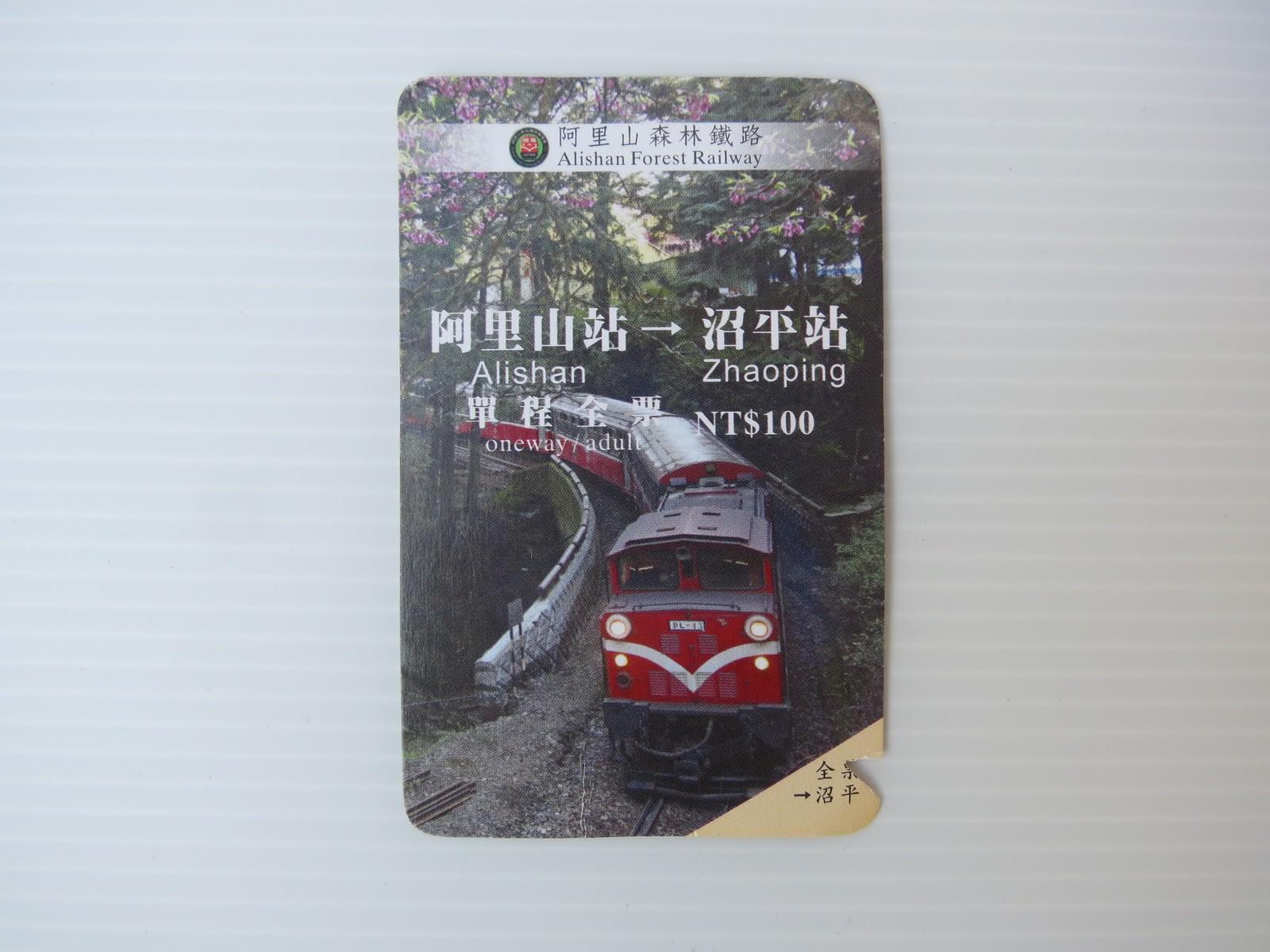 阿里山林業鐵路(森林小火車), 沼平車站車票