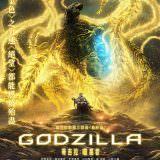 Movie, 哥吉拉:噬星者 / GODZILLA 星を喰う者(日本, 2018年) / GODZILLA: The Planet Eater(英文), 電影海報, 台灣