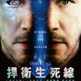 Movie, 捍衛生死線 / Replicas(英國, 2018年) / 克隆人(中國), 電影海報, 台灣