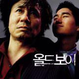 Movie, 올드보이(韓國, 2003年) / 原罪犯(台灣.香港) / Old Boy(英文) / 老男孩(網路), 電影海報, 韓國