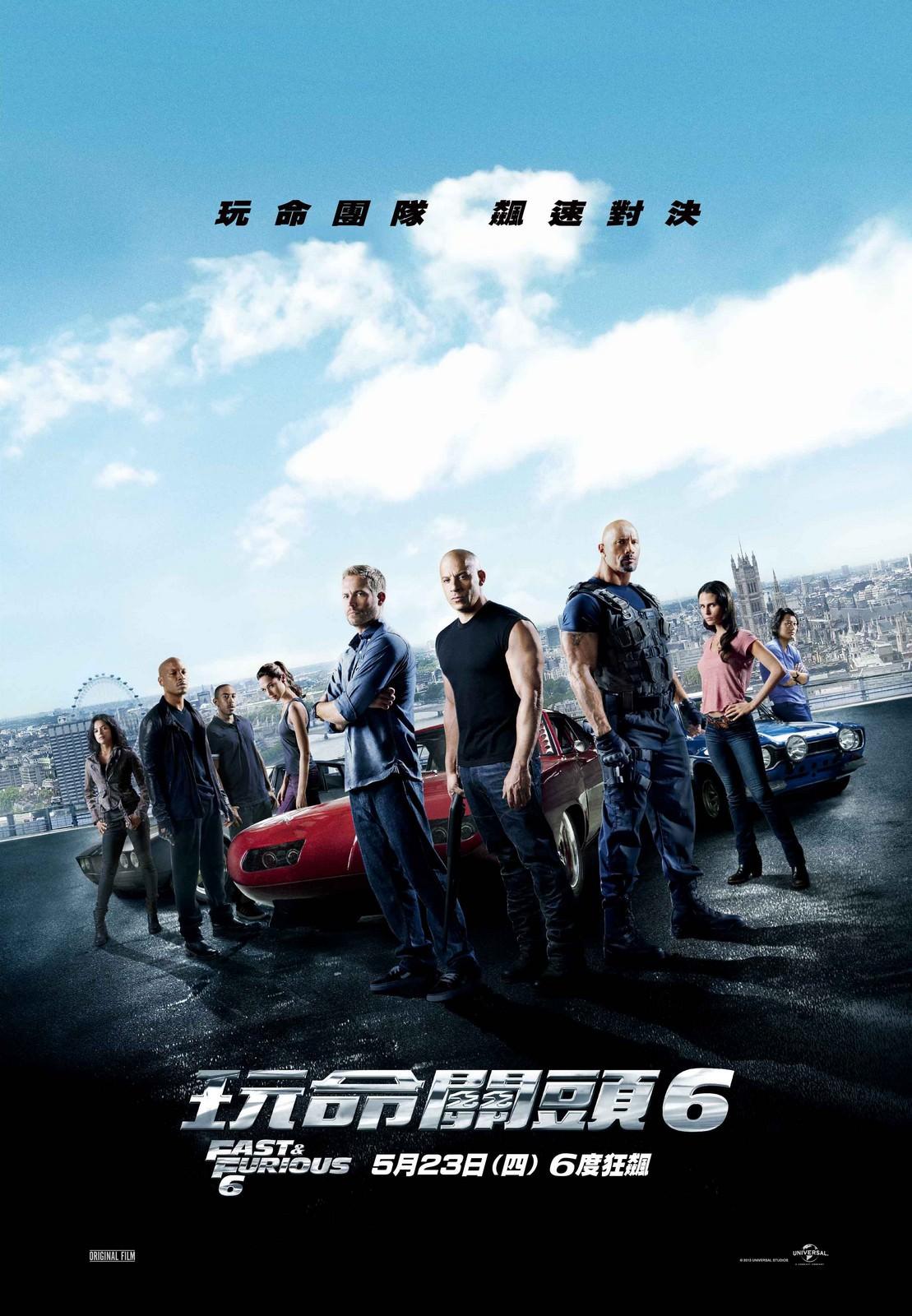 Movie, Fast & Furious 6(美國, 2013年) / 玩命關頭6(台灣) / 速度与激情6(中國) / 狂野時速6(香港), 電影海報, 台灣