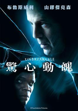Movie, Unbreakable(美國, 2000年) / 驚心動魄(台灣) / 不死劫(香港), 電影DVD, 封面