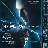 Movie, Unbreakable(美國, 2000年) / 驚心動魄(台灣) / 不死劫(香港), 電影海報, 香港