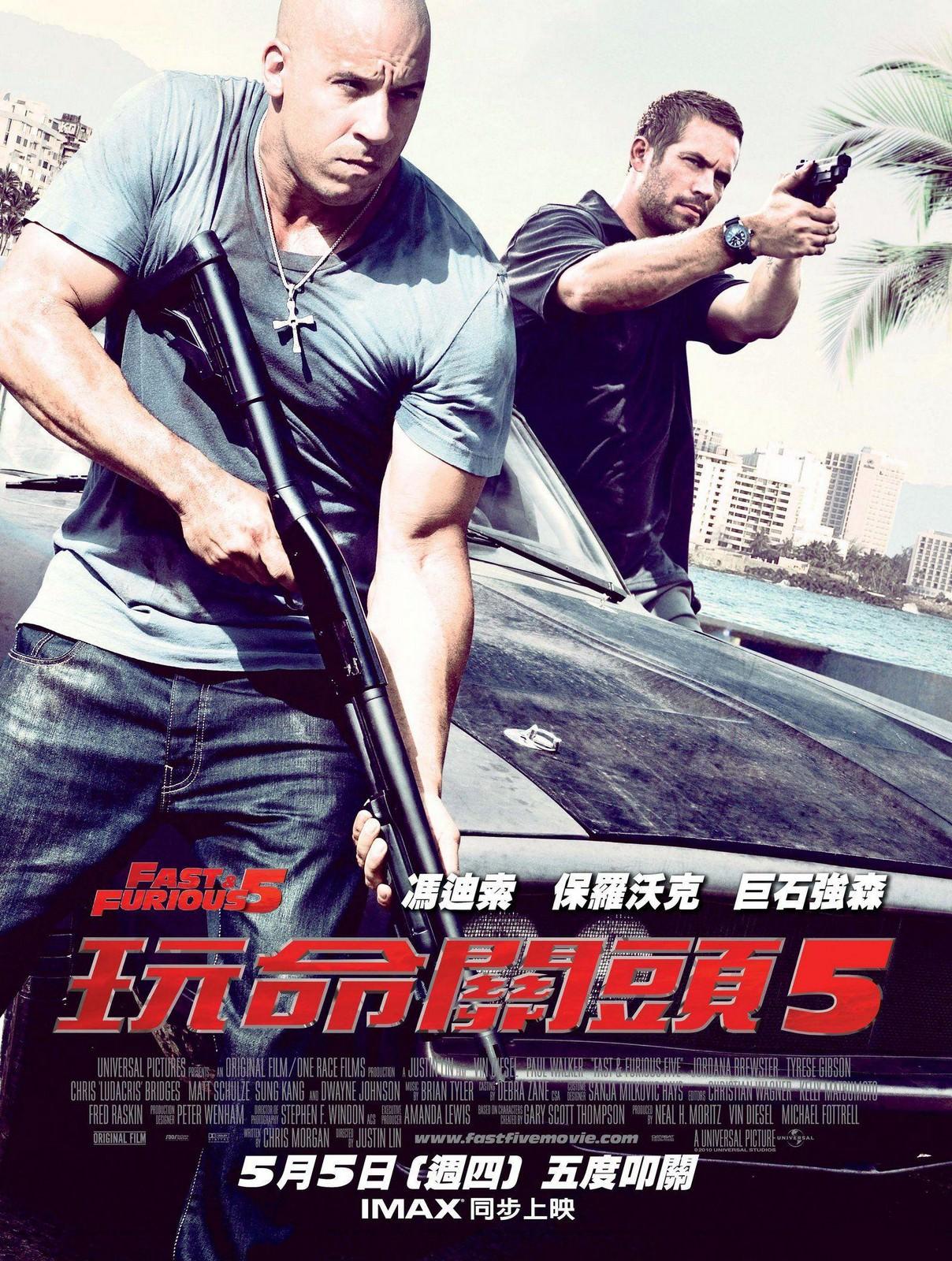 Movie, Fast Five(美國, 2011年) / 玩命關頭5(台灣) / 速度与激情5(中國) / 狂野時速5(香港), 電影海報, 台灣