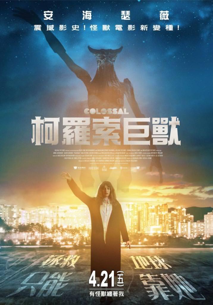 Movie, Colossal(加拿大, 2016年) / 柯羅索巨獸(台灣) / 克罗索巨兽(中國) / 美女變怪獸(香港), 電影海報, 台灣