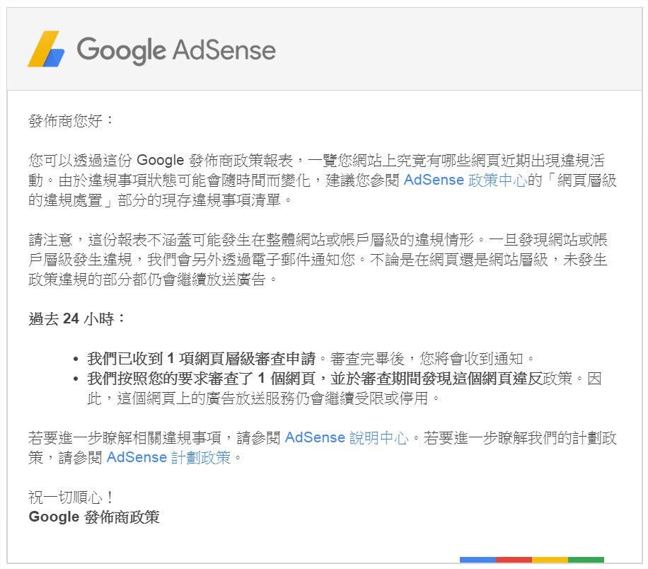 Google AdSense, 廣告政策違規