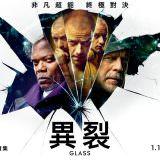 Movie, Glass(美國, 2019年) / 異裂(台灣) / 異能仨(香港) / 玻璃先生(網路), 電影海報, 台灣, 橫版