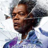 Movie, Glass(美國, 2019年) / 異裂(台灣) / 異能仨(香港) / 玻璃先生(網路), 電影海報, 日本, 角色