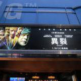 Movie, Glass(美國, 2019年) / 異裂(台灣) / 異能仨(香港) / 玻璃先生(網路), 廣告看板, 日新威秀影城