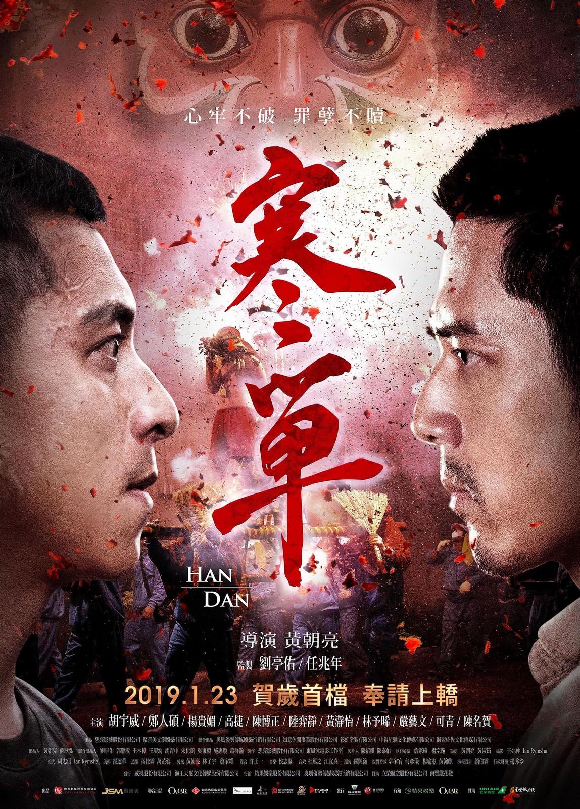 Movie, 寒單(台灣, 2019年) / Handan(英文), 電影海報, 台灣